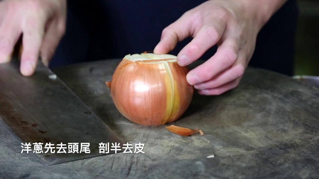 料理小常識:如何輕鬆切出洋蔥丁 - YouTube