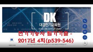 전기기능사 필기기출 - 2017년 4회(p539-546…