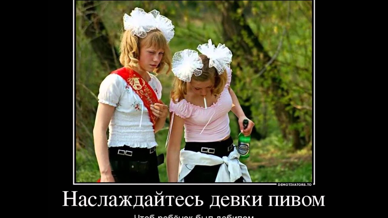 Пьяный сасет девочка 9 фотография