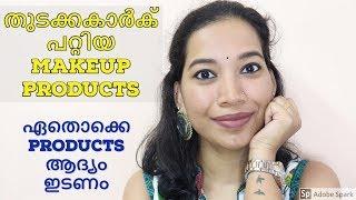 തുടക്കകാർക് പറ്റിയ Makeup Products I Blush with ASH