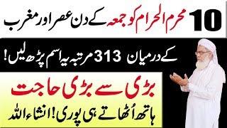 10 Muharram ul Haram ke Jumma ka wazifa for hajat | Jumma ka wazifa for problems | Muharram 2018