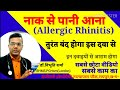 Allergy!Sneezing!Cold!Cough!Running nose!Homeopathy treatment for allergy .Homeopathy ramban ilaj.