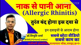 Allergy!Sneezing!Cold!Cough!Running nose!Homeopathy treatment for a...