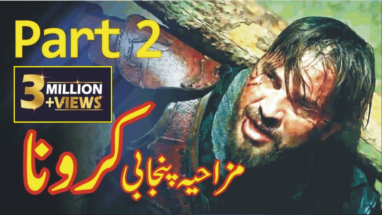 Download Ertugrul Gazi  Funny Dubbing  Part 2 کرونا  Funny Azizi Totay   Tezabi Totay   Punjabi Totay