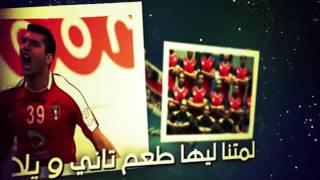 برومو الأغنية الرسمية لبطولة أمم أفريقيا لليد .. شجع بلادى