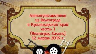 Автопутешествие Из Волгограда В Краснодарский Край 12.03.2019 Часть 1