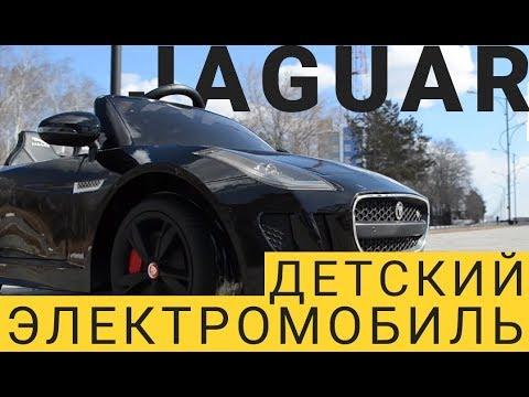 ⭐ Детский электромобиль JAGUAR F TYPE