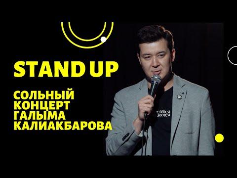 Сольный stand up концерт Галыма Калиакбарова