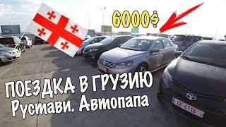 Поездка в Грузию за машиной апрель 2018