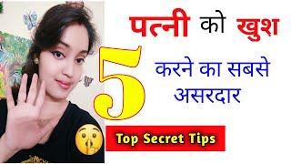 patni ko kaise khush rakhe hindi ।।  पत्नी को खुश करने के उपाय । बीवी को कैसे प्रसन्न करें ।। 2020