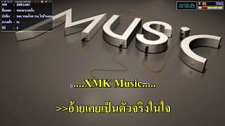 ทดเวลาบาดเจ็บ - บอย พนมไพร_(Karaoke+Add2)