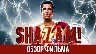 ШАЗАМ! Новое супергеройское кино от DC - обзор фильма
