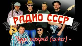 "группа ""Радио СССР"" - Чудо остров (cover)"
