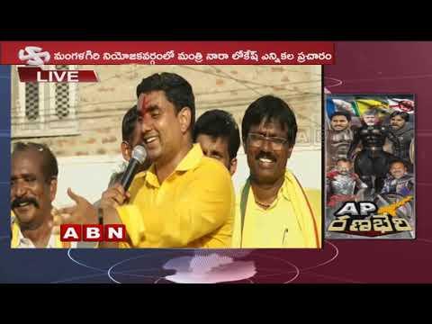 Managalagiri TDP MLA Candidate Nara Lokesh Speech At Elections Campaign | ABN Tleugu