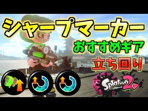 【スプラトゥーン2】無印シャープマーカーはジェットパックだ!おすすめギアと立ち回り