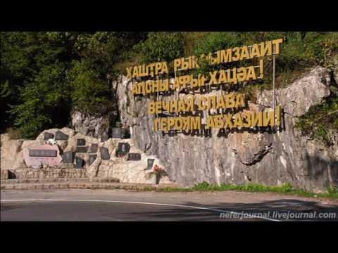 АМ - Солдат (Память) (Абхазия 1992-1993 Война)