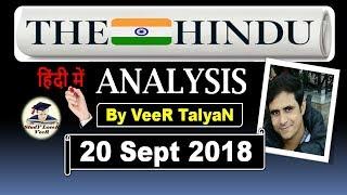 20 September 2018 - The Hindu - Triple Talaq, U.S. China Trade War, NRI bonds, Data Localisation