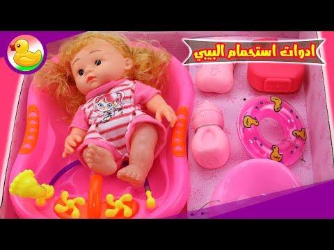 العاب اطفال ادوات استحمام البيبي للاطفال Youtube