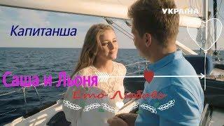 """Саша и Леня 💝 Это Любовь 💝 """"Капитанша"""""""
