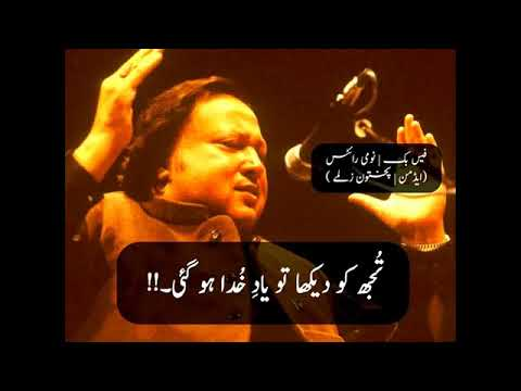 Maine dekha usse ibteda ho gai by Ustad Nusrat Fateh Ali Khan