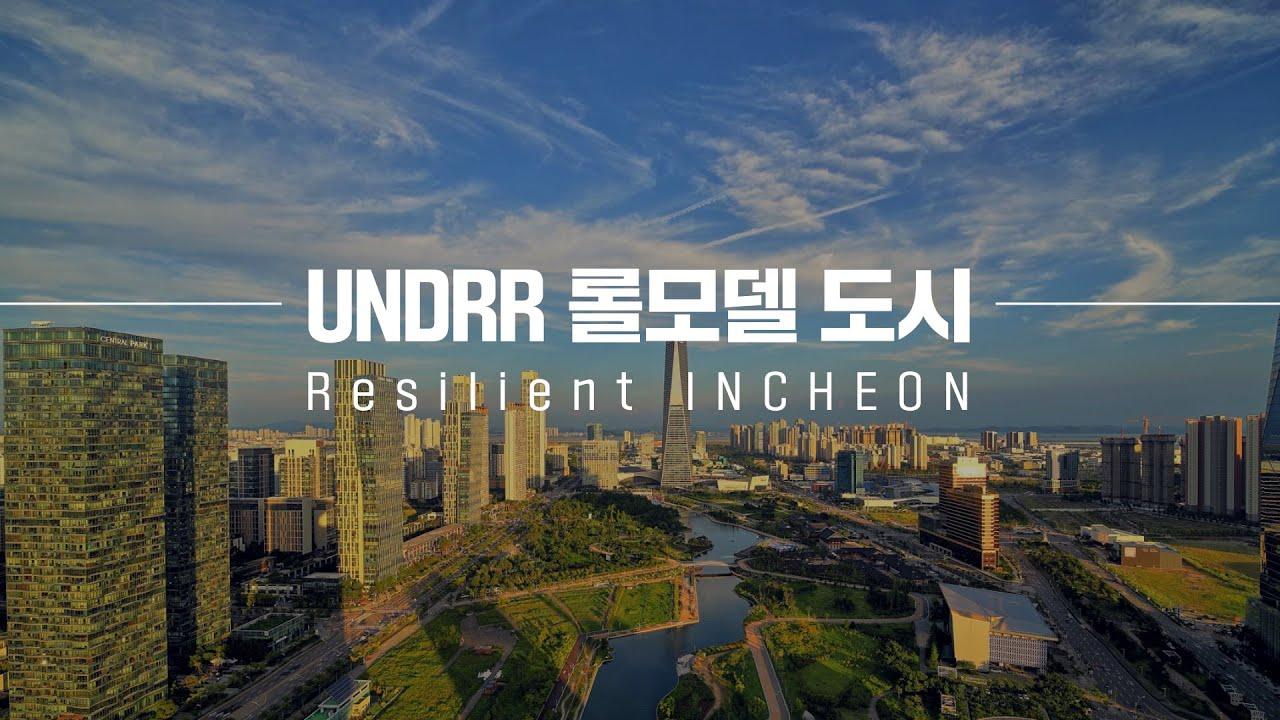 복원력있는 도시 인천(국문)