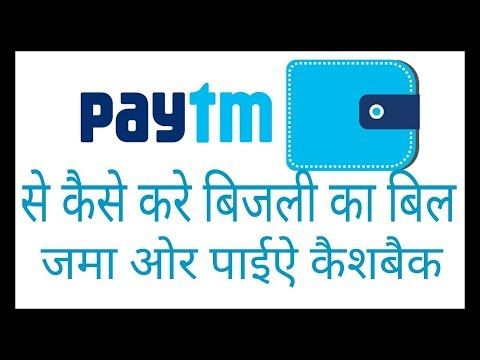 How to pay electricity bill by paytm