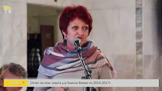 Отчет на зам.-кмета д-р Емилия Баева за 2015-2017г.