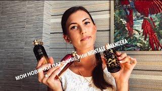 Мои новинки парфюмерии Montale & Mancera.Монталь отзывы.Мансера отзывы.