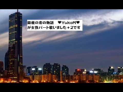 銀座の恋の物語 +2💛YukoM💛が女性パート歌いました GinzanoKoi Yujiro Ishihara