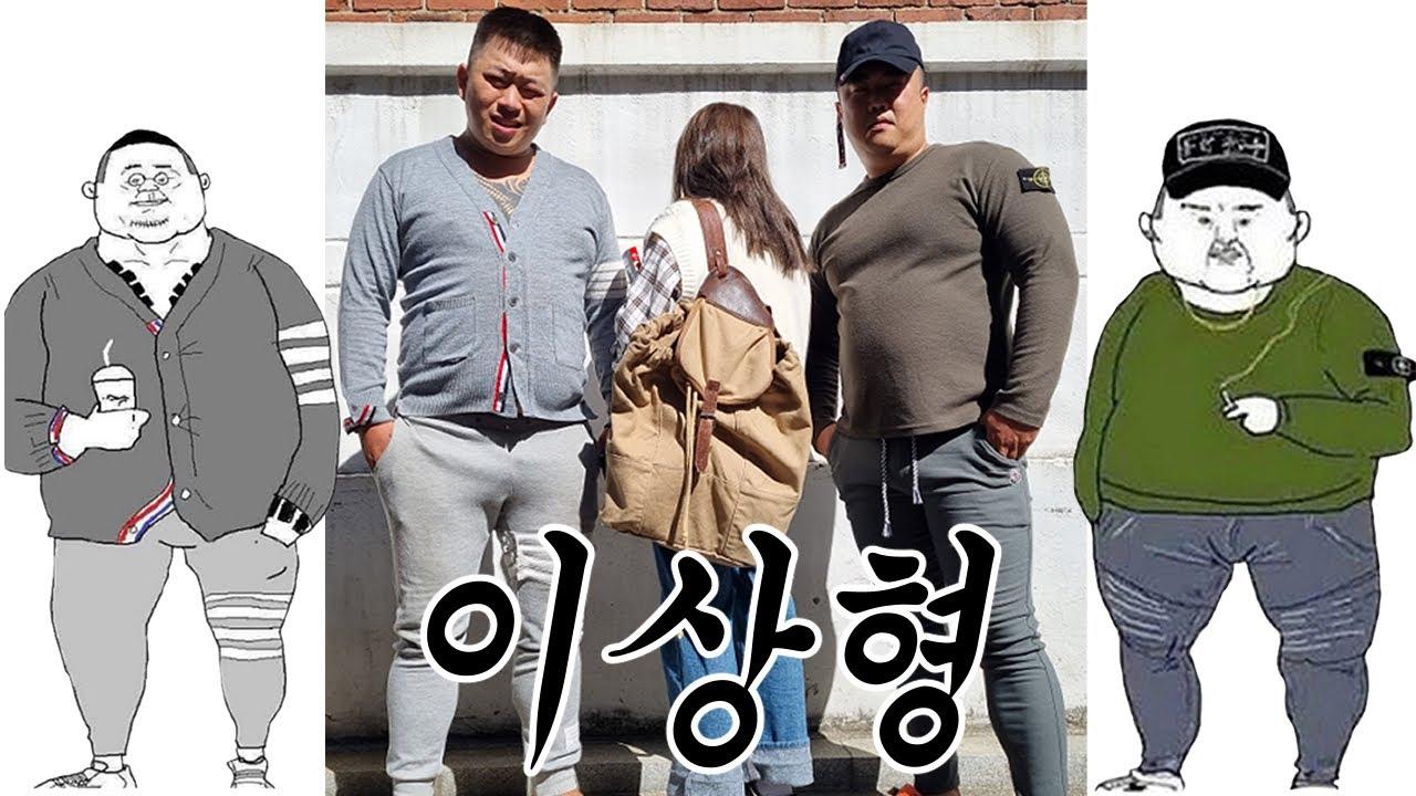 """""""문신돼지국밥육수충"""" 이상형 (feat.도봉산 웬디)"""