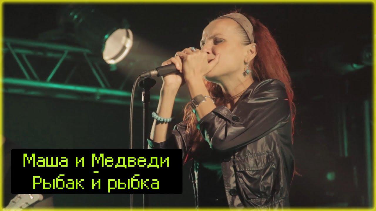 Маша и Медведи - Рыбак и рыбка / Live - YouTube