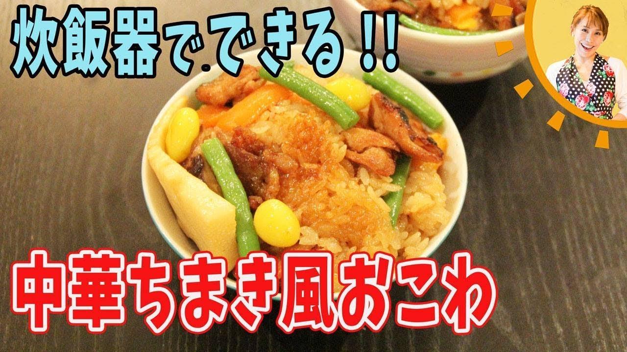 中華白米の作り方