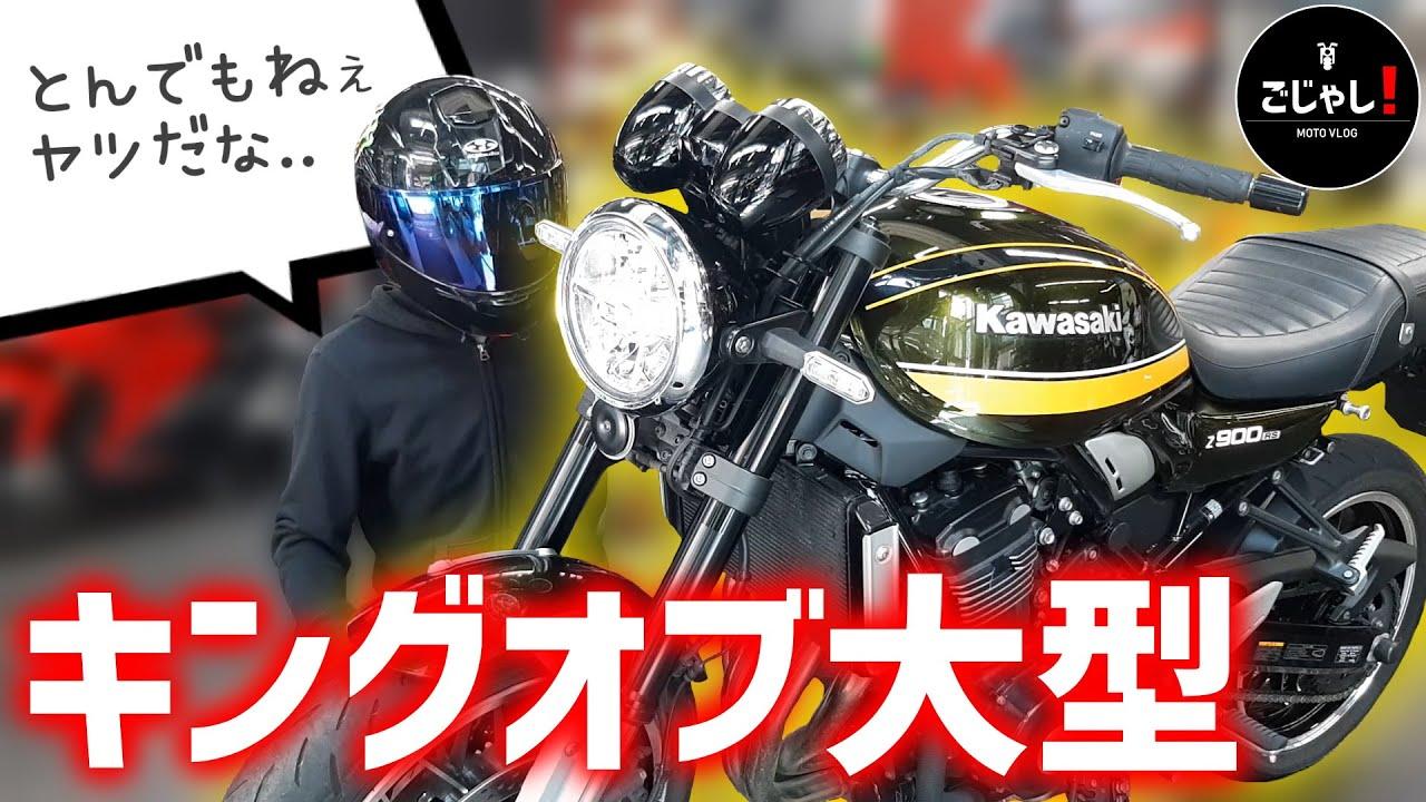 【Z900RS】バカ売れレトロスポーツが超絶クセになる大型バイクだった件【試乗インプレ】