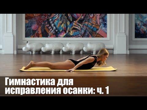 Гимнастика для осанки и укрепления спины, часть 1. Упражнения при сколиозе, сутулости, остеохондрозе