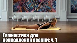 Гимнастика для осанки и укрепления спины, часть 1. Упражнения при сколиозе, сутулости, остеохондрозе(, 2017-01-07T12:41:05.000Z)