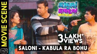 Saloni Kabula Ra Bohu | Scene | Kabula Barabula Searching Laila | Anubhav Mohanty | Elina | Papu