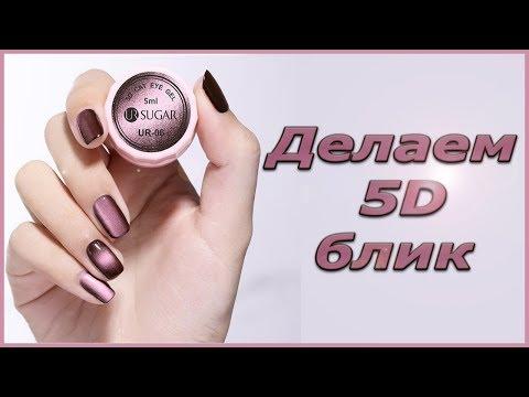 Как сделать кошачий глаз 5d на ногтях. Простой объемный дизайн