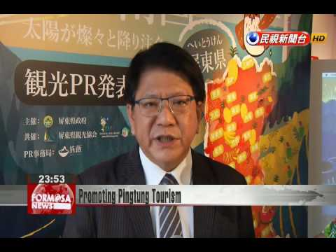 Pingtung County Commissioner leads team of officials to Tokyo to promote tourism to the county