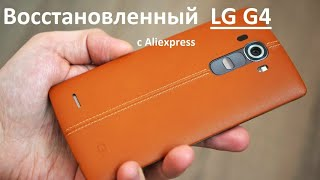 90$ LG G4 Refurbished Aliexpress Mini Test