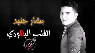 بشار جنيد - القلب اليهودي / 2017 Bashar Jneed - Al khlb Alihode