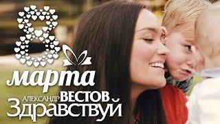 ПРЕМЬЕРА 2015! Александр ВЕСТОВ - ЗДРАВСТВУЙ!