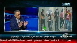 هولاند: مؤتمر دولى لحل النزاع الفلسطينى- الإسرائيلى