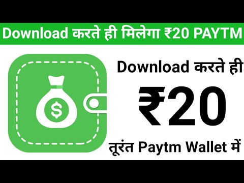 New App ‌₹20 + ₹20 Paytm Cash Unlimited Times !! New Earning App 2019 !! Bast Paytm Cash Earning App