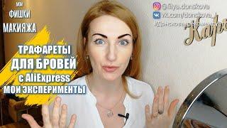 ТРАФАРЕТЫ ДЛЯ БРОВЕЙ С AliExpress Мои Эксперименты 4K