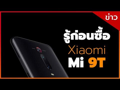 รุ้ก่อนซื้อ Xiaomi Mi9T (Redmi K20)  เข้าไทยเเล้ว ราคาเพียง 11990 บาทเท่านั้น - วันที่ 11 Jul 2019