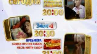 Реальные пацаны, Зайцев+1 и ТНТ-комедия - 18 сентября