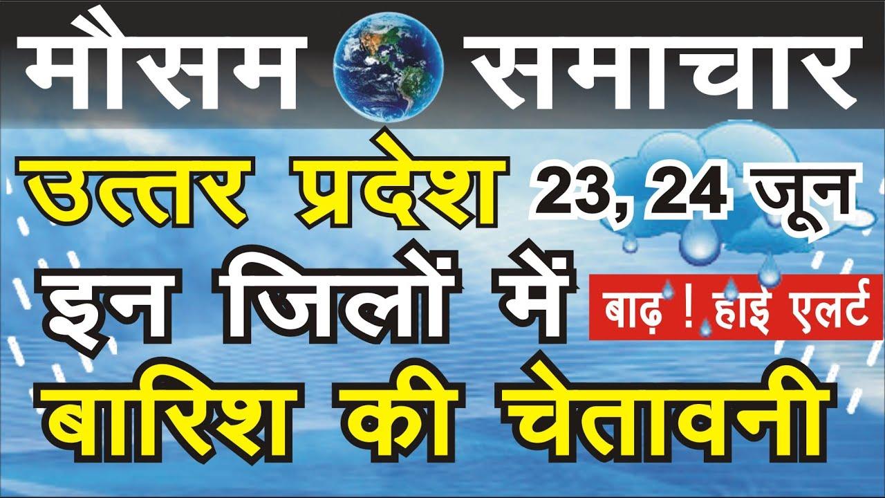 23, 24 June उत्तर प्रदेश मौसम खबर Lucknow Weather Report : लखनऊ वेदर Uttar Pradesh Weather mosam UP