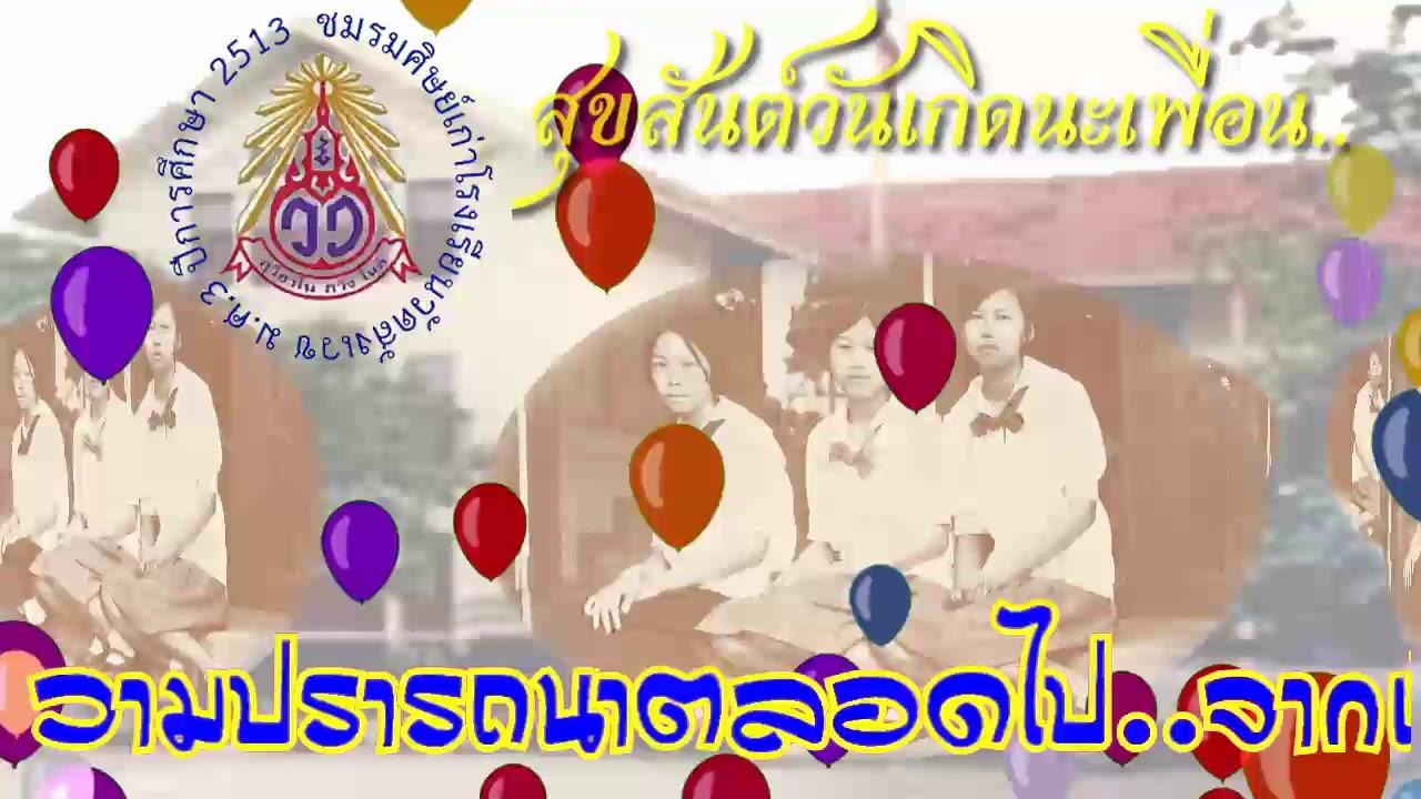 วันเกิดเพื่อน..รำไพ หรรษาจรูญโรจน์ 26 เมษายน 2563