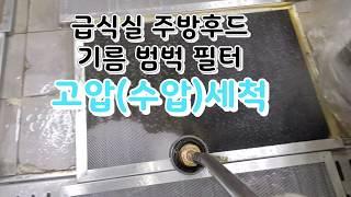 단체 급식실 주방후드 기름범벅 필터 고압(수압)세척