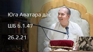 ШБ  6.1.47 Понять прошлое и будущее. Е.М. Юга Аватара дас